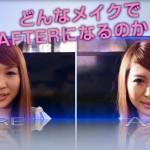 河崎あいみちゃんメイク動画