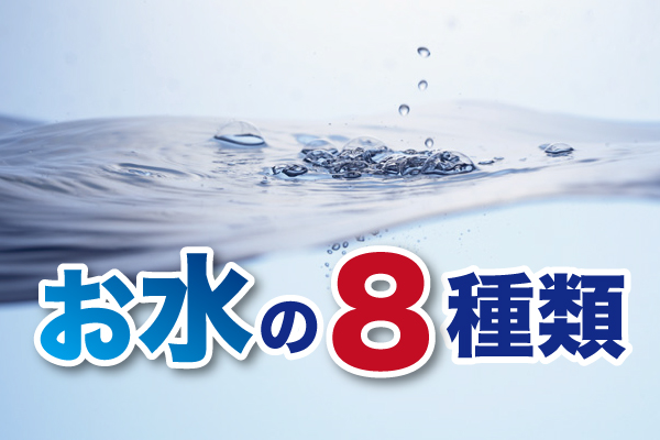 【水商売の種類】8種類をわかりやすく徹底解説の図
