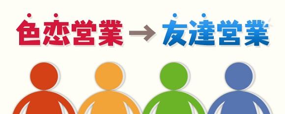 色恋営業から友達営業へシフトさせる3つのポイント