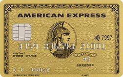 アメックスゴールドカードのカードフェイス