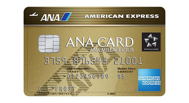 ANAアメックスゴールドのカードフェイス