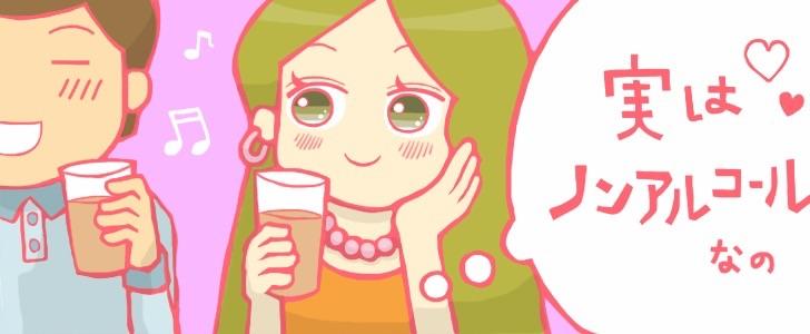 ソフトドリンクを飲むキャバ嬢のイラスト