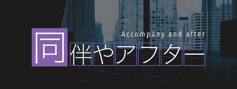 accompany