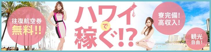 【海外】ハワイのキャバクラ求人なら姫リクにお任せ!ガッツリ稼げます!